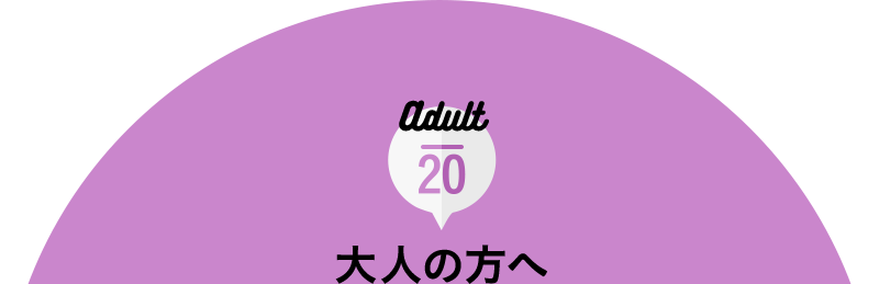 Adult 大人の方へ